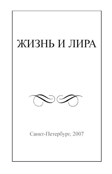 """сборник """"Жизнь и лира"""" (памяти А.С.Пушкина), С.П.Б.,изд.""""Век искусства"""", 2007г."""