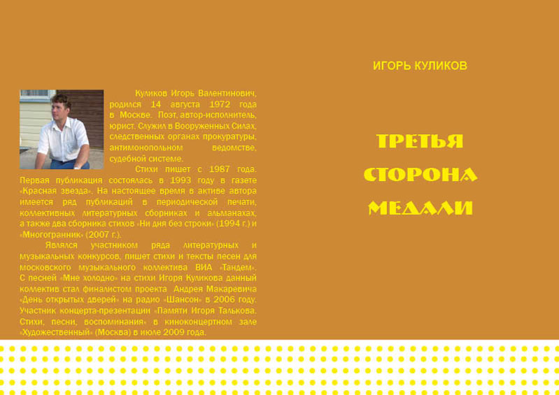 "обложка книги И.Куликова ""Третья сторона медали"", Рязань,изд.""Новый современник"", 2009г."