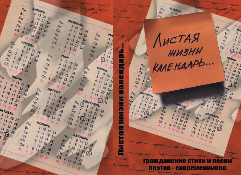 """Сборник """"Листая жизни календарь"""", С.П.Б., изд. """"Нива"""", """"Век искусства"""", 2008г."""