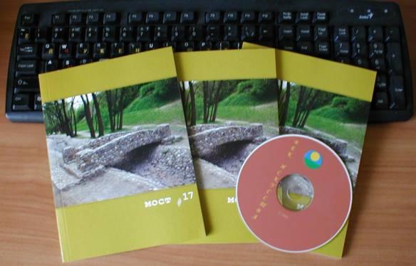 """альманах """"Мост"""" 17, С.П.Б., изд. """"Век искусства"""", 2009г. (на CD песни и тексты """"VIA Тандем"""")"""
