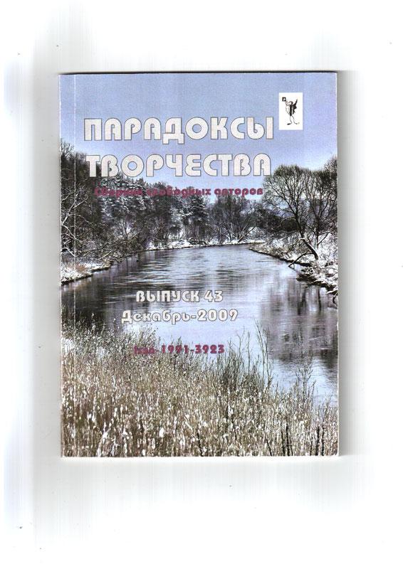 """сборник-журнал """"Парадоксы творчества"""" 43 (декабрь 2009г"""