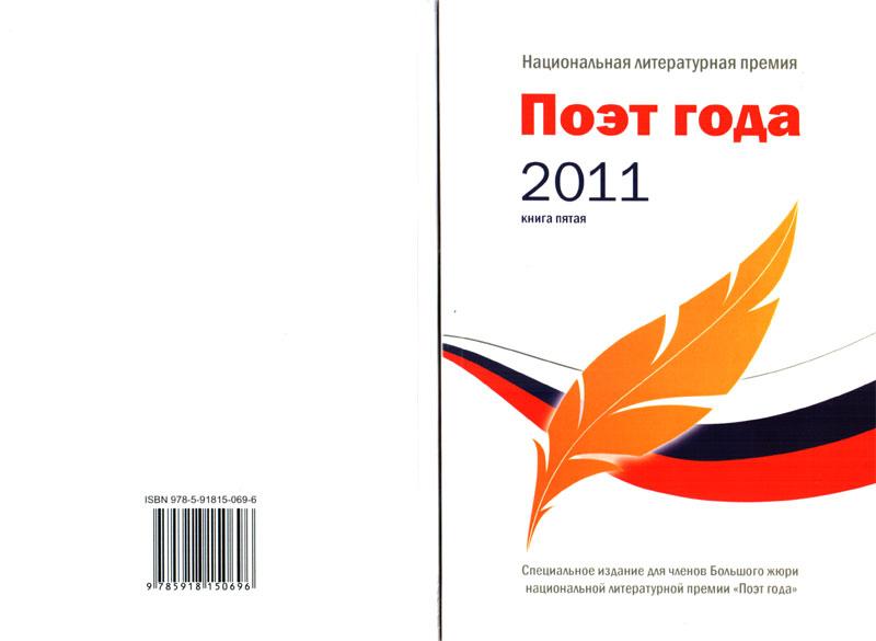 """Издание для членов Большого жюри национальной литературной премии """"Поэт года"""" 2011."""