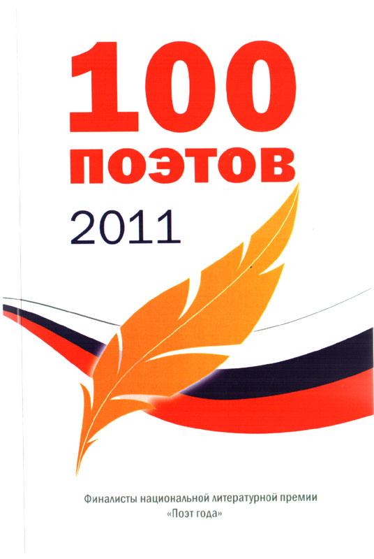"""100 поэтов"""" - книга конкурсных стихотворений финалистов Национальной литературной премии """"Поэт года"""" 2011"""