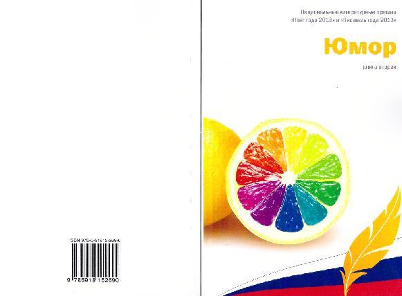 """Юмор, книга вторая (в соответствующей номинации """"Поэт года и Писатель года 2013""""),"""
