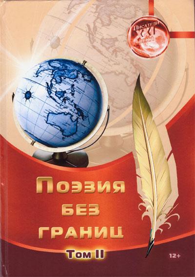 """коллективный сборник """"Поэзия без границ"""" том 2"""
