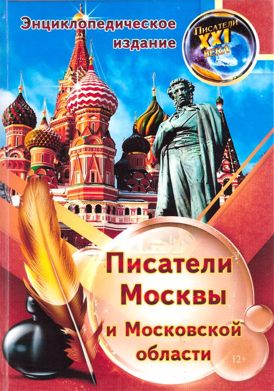 """""""Писатели Москвы и Московской области"""", коллективный сборник стихов и прозы."""