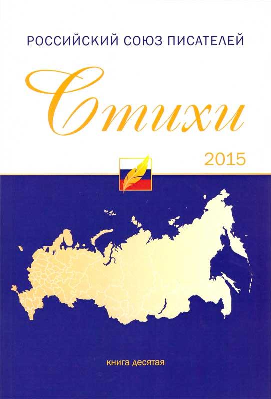 Российский союз писателей / Стихи 2015