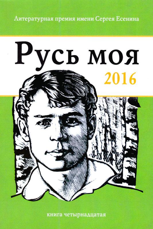 Русь моя, конкурсный альманах, книга 14