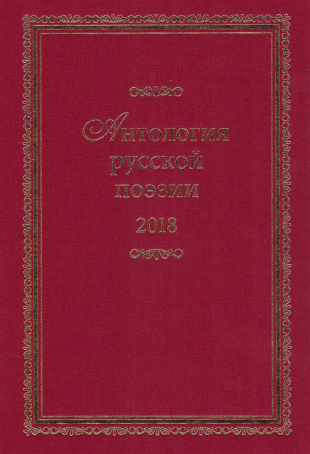 Антология русской поэзии