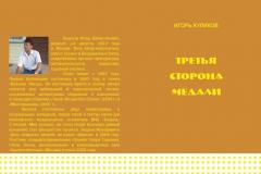 """обложка книги И.Куликова """"Третья сторона медали"""", Рязань,изд.""""Новый современник"""", 2009г."""