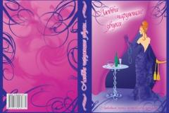 """Сборник """"Любви чарующие звуки"""", С.П.Б., изд. """"Нива"""", """"Век искусства"""", 2008г."""
