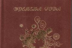 """Коллективный сборник стихов """"Времена года"""","""