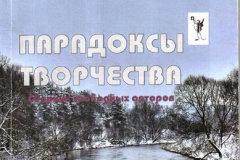 "сборник-журнал ""Парадоксы творчества"" 43 (декабрь 2009г"