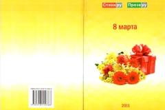 """Коллективный литературный сборник """"8 МАРТА"""""""