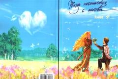 """Сборник лирической поэзии """"Жизнь начинается с любви"""" книга 4."""
