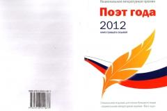 """Специальное издание для членов Большого жюри Национальной литературной премии """"Поэт года"""". """"Поэт года - 2012"""", книга № 37"""
