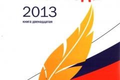 "Сборник ""Поэт года"" 2013, книга 12"