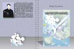 """сборник стихов """"Многогранник"""", издание 2-е"""