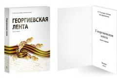 """Альманах """"Георгиевская лента"""", книга 1"""