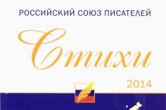 Российский союз писателей, стихи 2014, книга первая.
