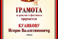 "Грамота фестиваля ""Живая память"""