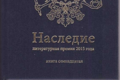 """""""Наследие-2015"""" (книга 17)"""