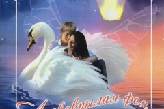 Легкокрылая фея Любовь. 2019