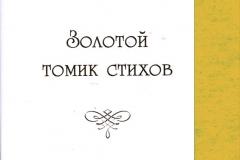 """Коллективный сборник """"Золотой томик стихов"""" (выпуск 3)"""