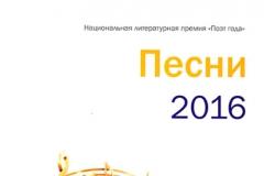 """Сборник номинантов Национальной литературной премии """"Поэт года, песни"""", 2016, книга первая"""