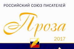 "Альманах ""Проза 2017"""