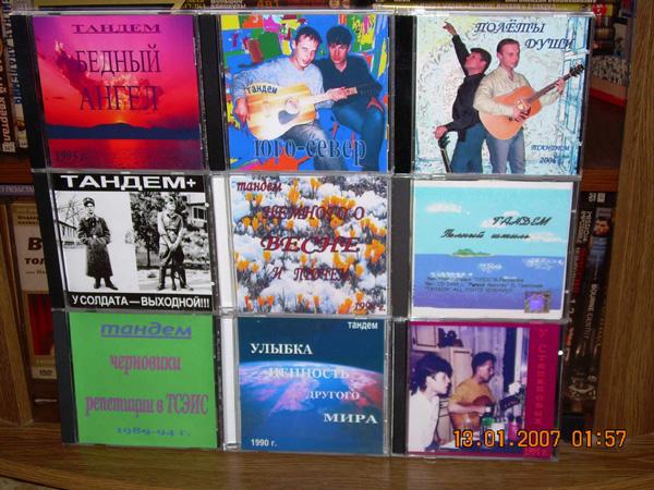 """альбомы VIA""""Тандем"""""""