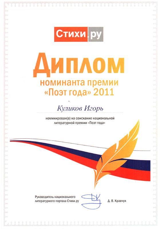 """Диплом номинанта премии """"Поэт года"""" 2011."""