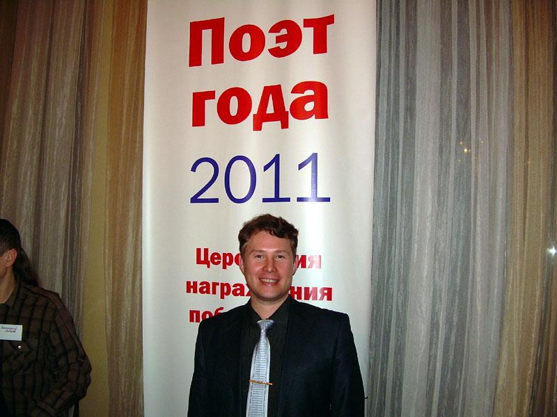 """Вечер посвящённый Всемирному дню поэзии и премии """"Поэт года"""" 2011 в ЦДЛ"""