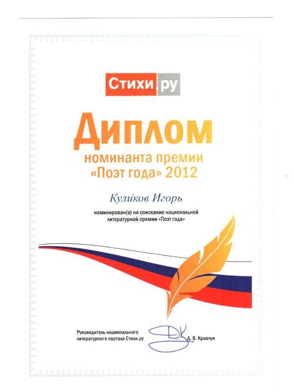 """Диплом номинанта на национальную литературную премию """"Поэт года"""", 2012"""