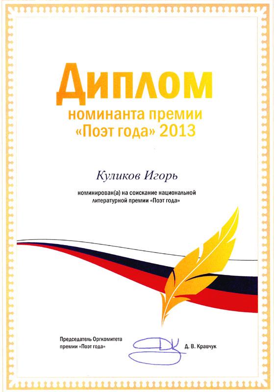 """Диплом номинанта премии """"Поэт года"""" 2013."""