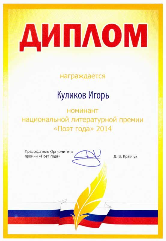 """Диплом Оргкомитета премии """"Поэт года"""""""