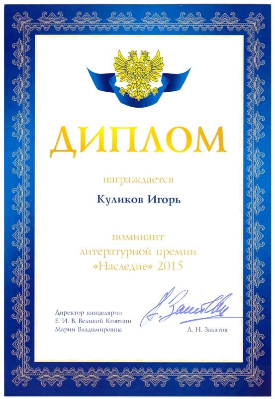 """Диплом номинанта Литературной премии """"Наследие"""" за 2015 год."""