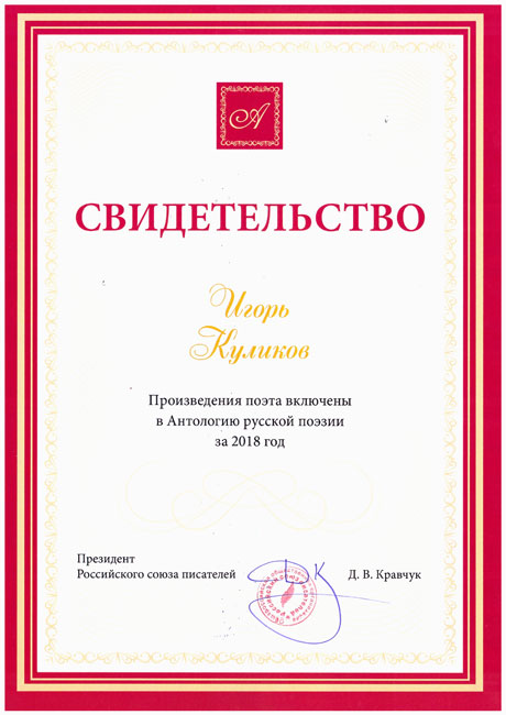 Свидетельствоиздания Антология русской поэзии