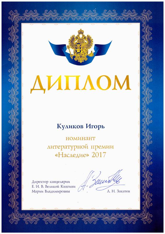 Диплом номинанта литературной премии