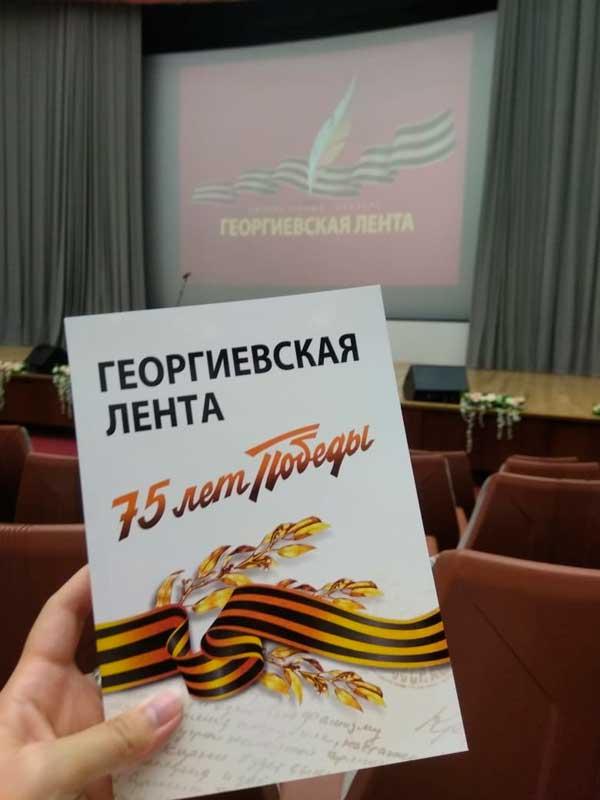 """Конкурс «Георгиевская Лента\"""" за 2019-2020 годы"""