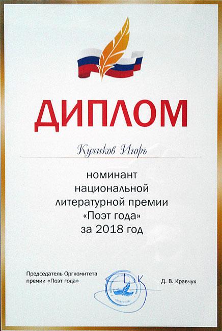 """Диплома номинанта литературной премии """"Поэт года""""-2018"""