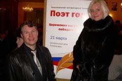Игорь и Ульяна Куликовы, Центральный дом литераторов, 21 марта 2013г.
