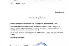 Письмо Союза писателей XXI века от 17.02.2014г.