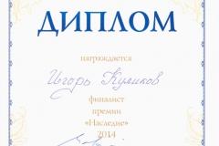 Диплом финалиста