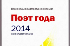 "Альманах ""Поэт года-2014"", книга 54"