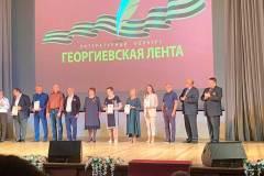 """Финалиста конкурса «Георгиевская Лента"""" за 2019-2020 годы"""