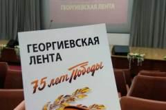 """Конкурс «Георгиевская Лента"""" за 2019-2020 годы"""