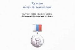 Медаль Владимир Маяковский 125 лет