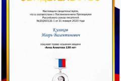 Анна ахматова 130 лет