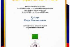 Сергей Есенин 125 лет
